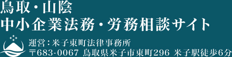 米子東町法律事務所 鳥取・山陰 中小企業法務・労務相談サイト