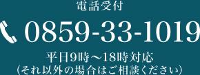 0859-33-1019 平日9時~18時対応