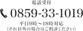 0859-33-1019 平日9時~18時対応(それ以外の場合はご相談ください)