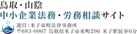 米子東法律事務所 鳥取・山陰 中小企業法務・労務相談サイト