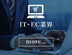 IT・EC業界