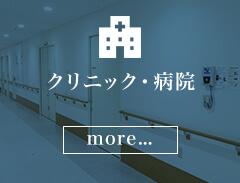 クリニック・病院