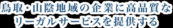 鳥取・山陰地域の企業に高品質なリーガルサービスを提供する